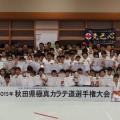 2015年秋田県極真空手道選手権大会