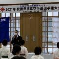 2021年 秋田県極真空手道選手権大会を終えて