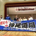 第10回埼玉県空手道選手権大会が行われました