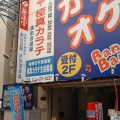 津田沼道場