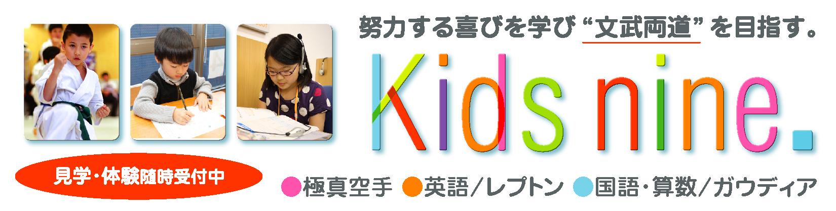Kids9