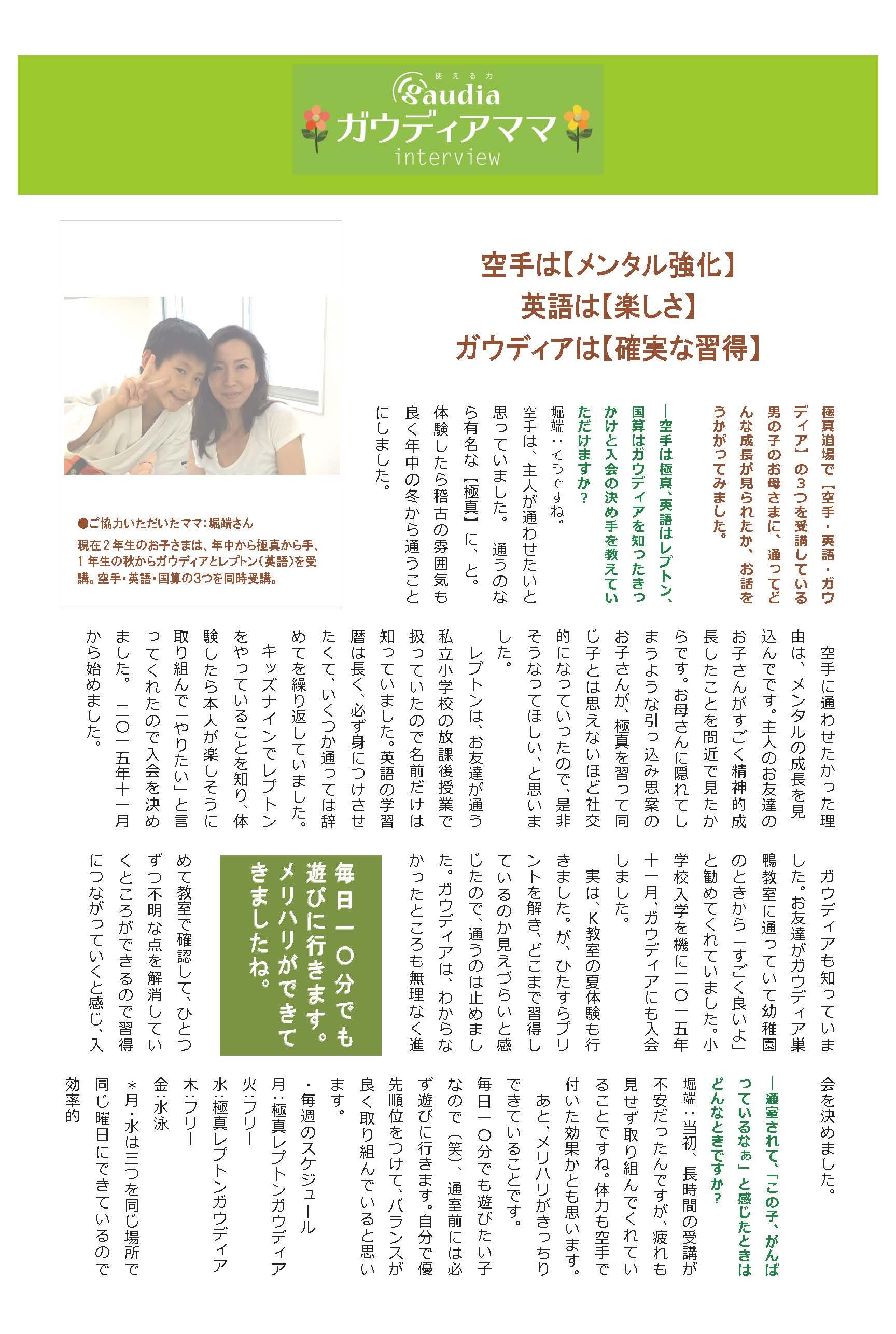 ガウママインタビュー_極真池袋123_ページ_1