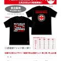 代官山道場オリジナルTシャツ販売受付け開始!