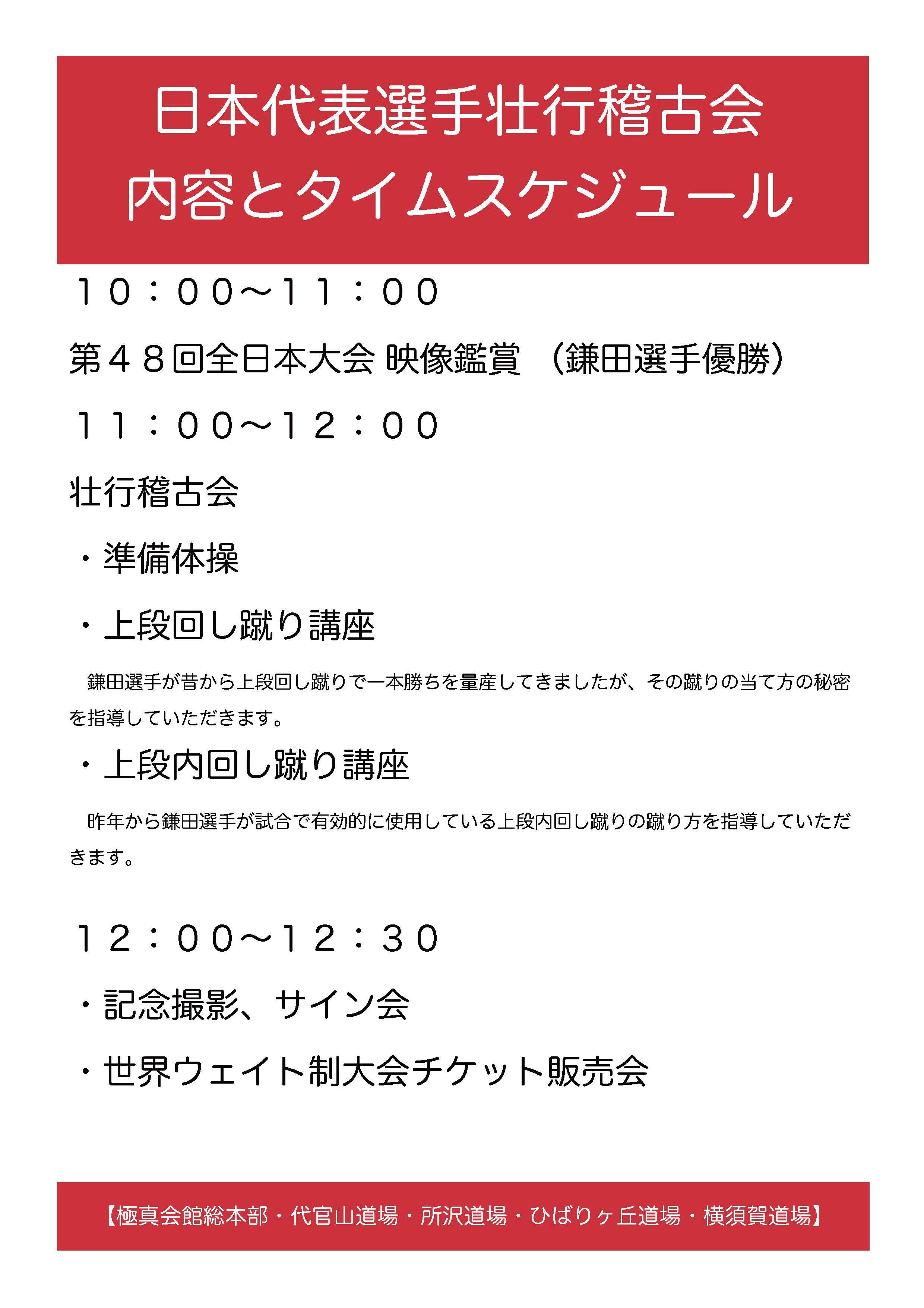 日本代表応援イベント_ページ_2