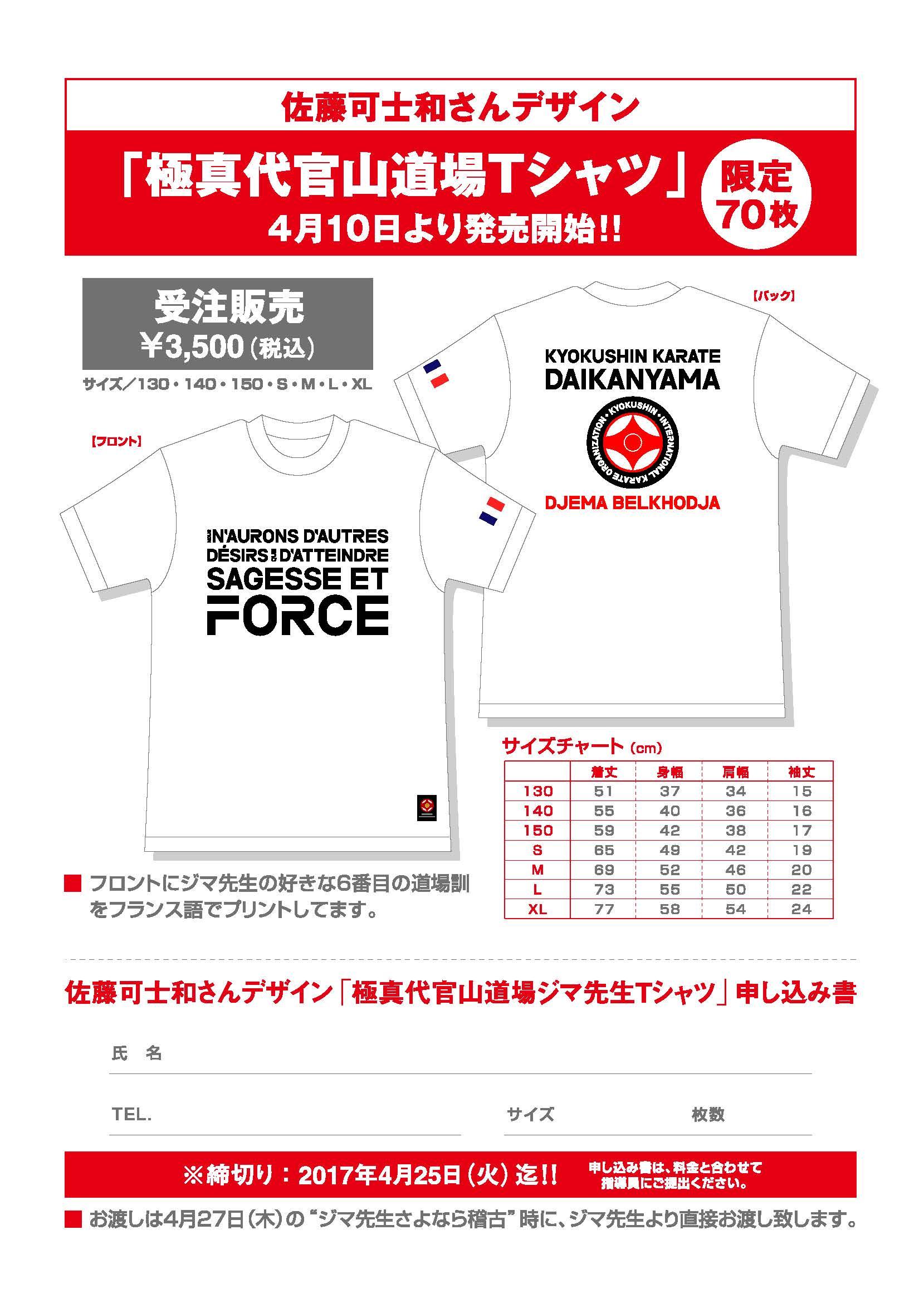代官山Tシャツ申し込み用紙55