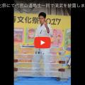 2017恵比寿文化祭にて代官山道場生一同で演武を披露しました。