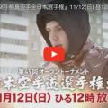 第49回全日本空手道選手権大会 結果とテレビ放映のお知らせ