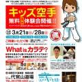極真代官山道場  キッズ無料「個別」体験イベント開催!