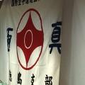 徳島県空手道選手権大会