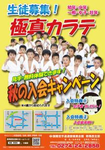 a4_chirashi_2018.10.takasaki-fujioka