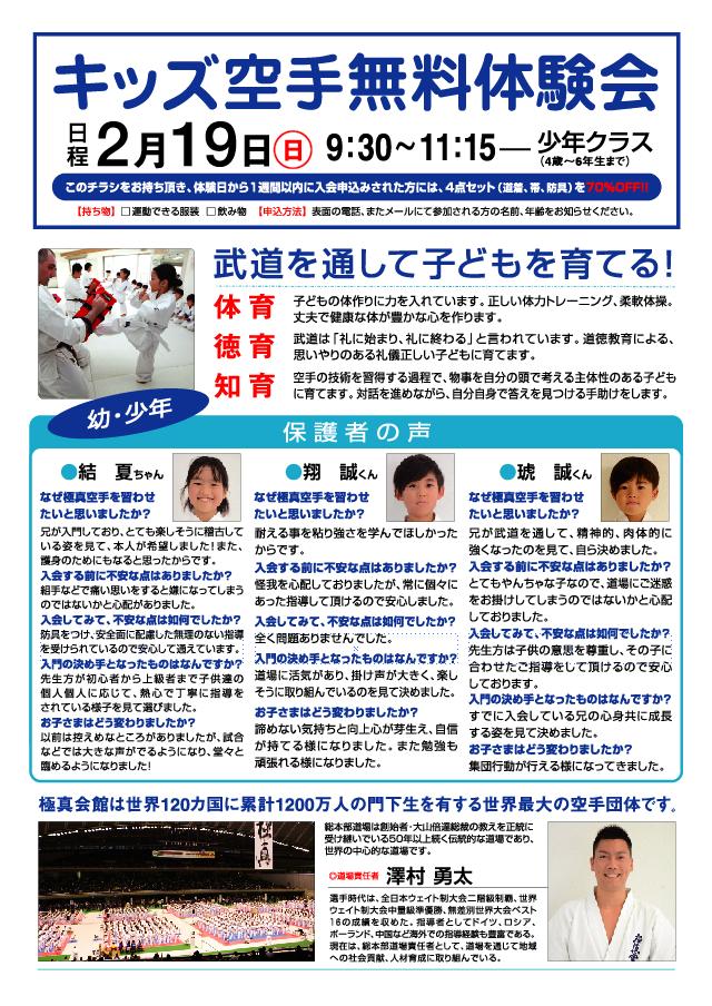 総本部道場-A4裏面/2