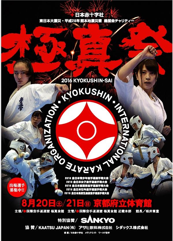 poster_2016kyokushinsai_s