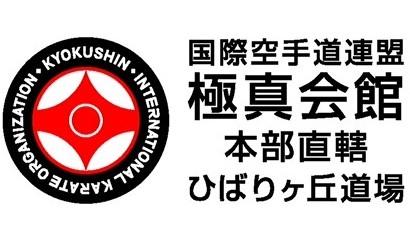 ひばりヶ丘道場ライブドアブログ