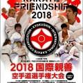2018国際親善大会・第35回全日本ウェイト制大会