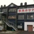 福山神辺道場