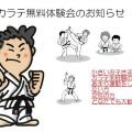 空手無料体験会開催!!