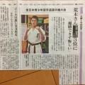 地元新聞で紹介されました。(2017全日本青少年空手道選手権大会)