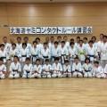 北海道セミコンタクトルール講習会