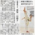 北海道新聞に栗山千寿嘉ちゃんの記事が掲載されました