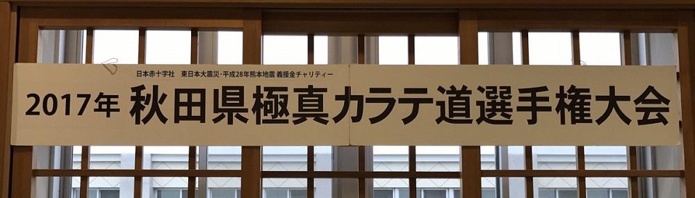17秋田16