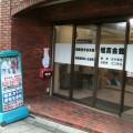 聖蹟桜ヶ丘・南平・高幡・平山道場