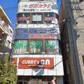 下北沢代田道場