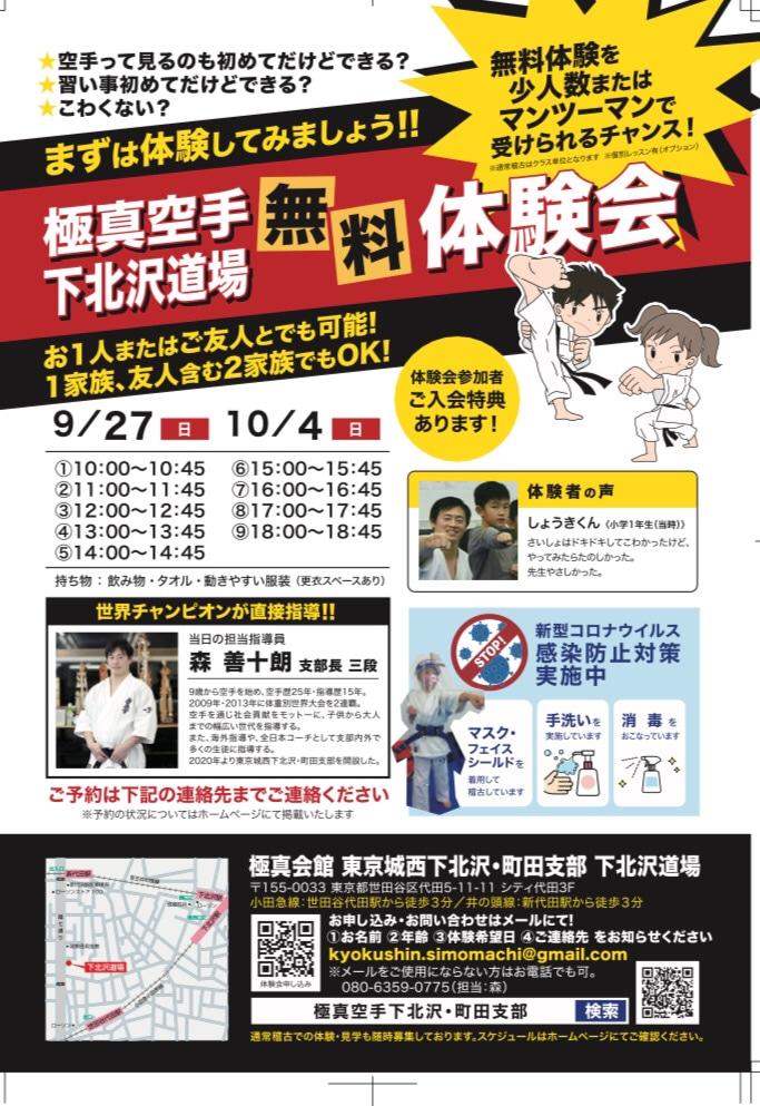 下北沢道場体験会9・10月