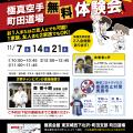 町田道場無料個人体験会のお知らせ 予約状況
