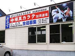 加須本部道場の外観