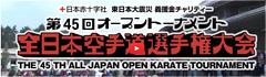 第45回全日本空手選手権大会