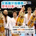 空手日本一記念キャンペーン