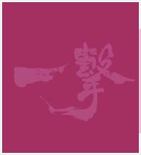 山本 誠(弐段)
