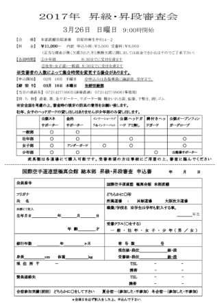 2017.3.26貝塚道場昇級申込み