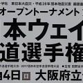 2017年全日本ウェイト制大会