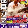 極真会館川口道場「春の入門キャンペーン実施致します!」