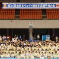 第34回全日本ウェイト制空手道選手権大会・2017西日本大会