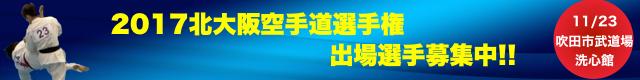 2017北大阪空手道選手権大会