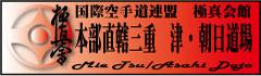 本部直轄三重津・朝日道場ホームページ