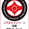 春のご入会キャンペーン!&無料体験会!