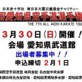 第7回愛知県空手道選手権大会 選手募集!!