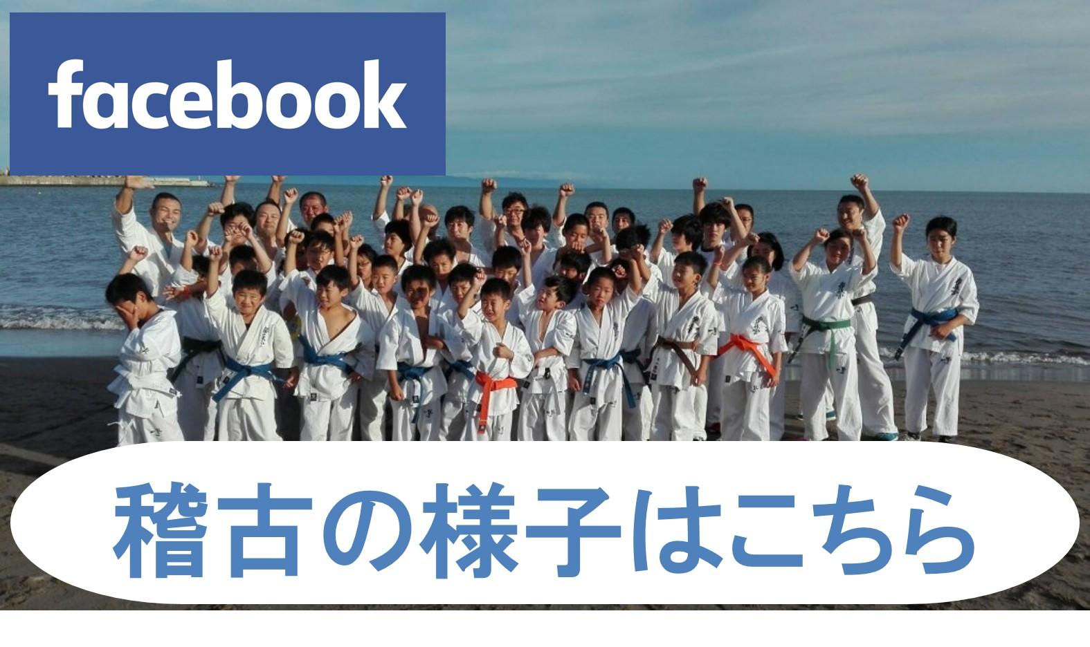 極真会館 新潟中央道場 Facebook