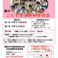 春の無料体験会開催!!