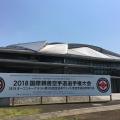 2018国際親善大会