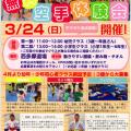春の無料空手体験会!