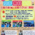 夏休み 空手無料体験