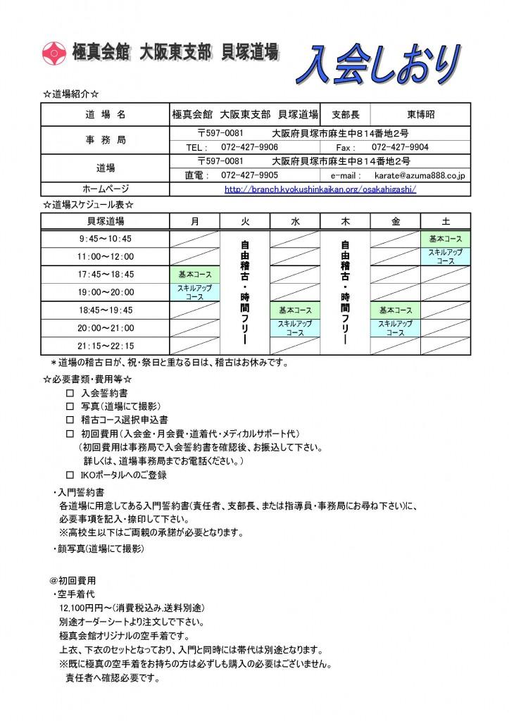 貝塚道場入会しおり2019.10.1~_ページ_1