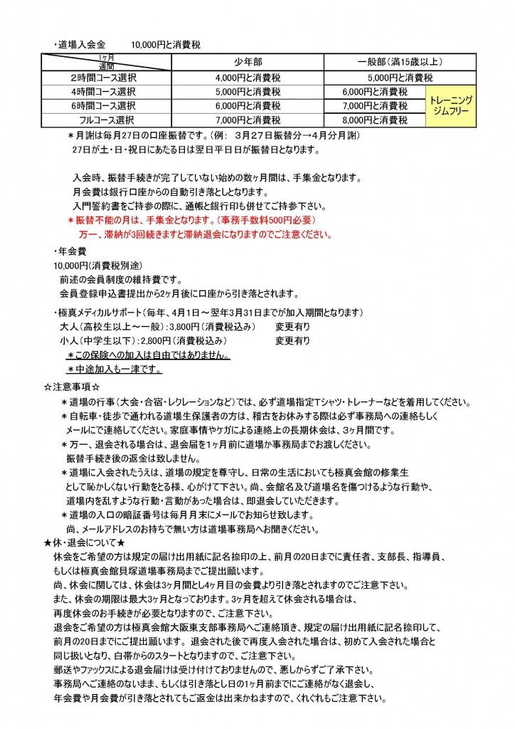 貝塚道場入会しおり2019.10.1~_ページ_2