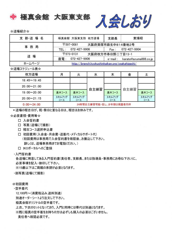 枚方道場入会しおり2019.10.1~_ページ_1