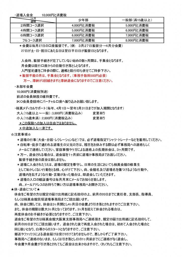 枚方道場入会しおり2019.10.1~_ページ_2