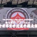 全世界空手道選手権大会